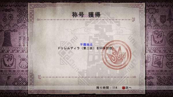 20160625_称号Get