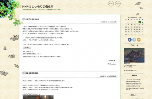 EMさんのブログ