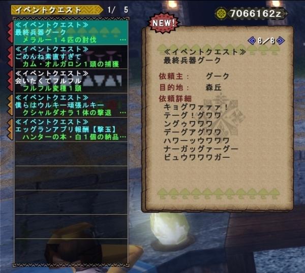 20160706_グーク弓2