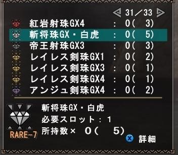 20160712_スラアク秘伝珠精錬