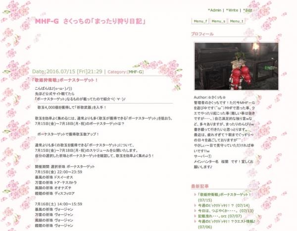 さくっちさんのブログ