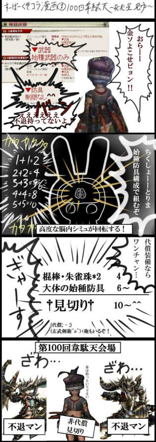 すーぱークソコラ漫画①
