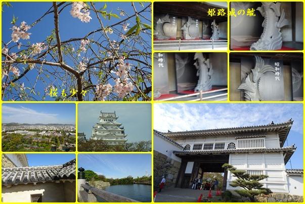 姫路城をコラージュで