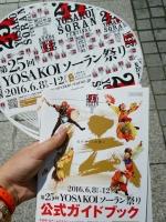 ソーラン祭りガイドブック