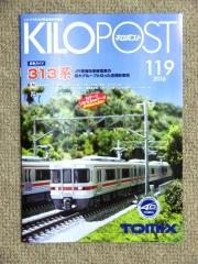 キロポスト119