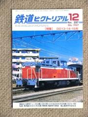 ピクトリアル 2007.12 DD13・DD14・DD15特集