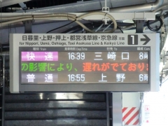 京成津田沼駅『快速・三崎口』表示