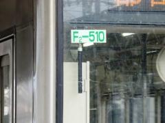 701系ダイバーシティアンテナ