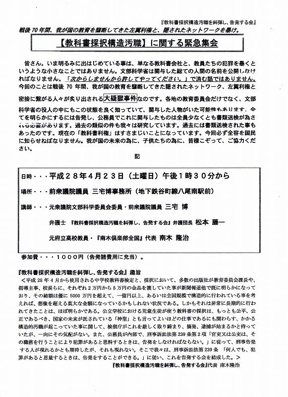 s-4月23日 教科書採択構造汚職に関する緊急集会