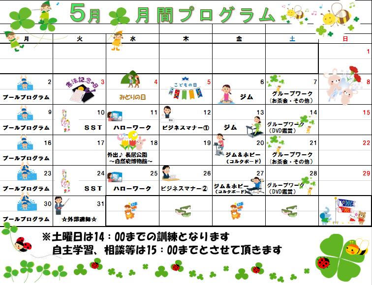 5月プログラム