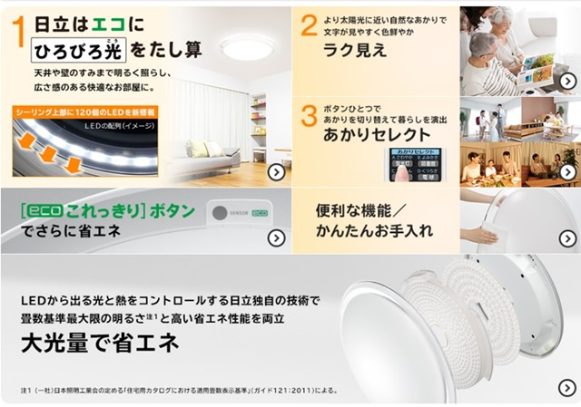s-日立シーリングライト2