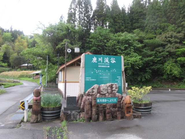 IMG2446JPG上鹿川今村バス停、案内板、駐車場、トイレ