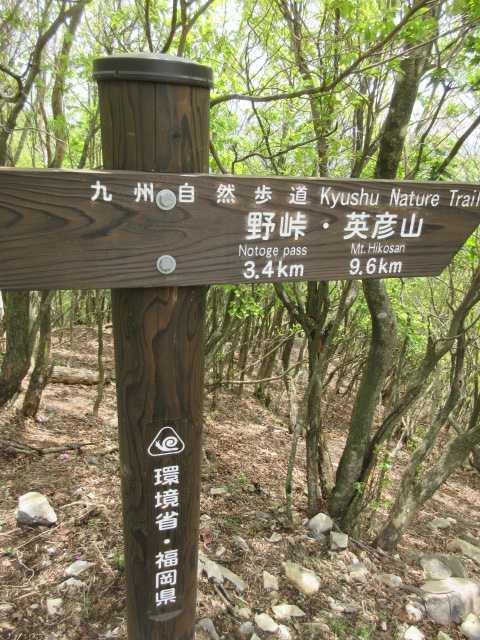 IMG2777JPG野峠、英彦山の標識