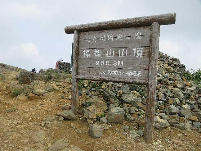 IMG3733JPG福智山山頂