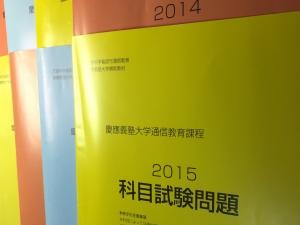 科目試験問題2015