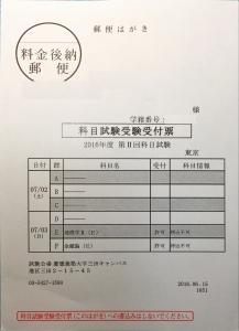 2016-2科目試験受験受付票