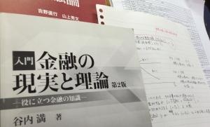 金融論の勉強
