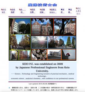 慶應技術士会・旧ホームページ