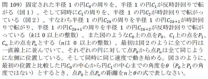 問109-1