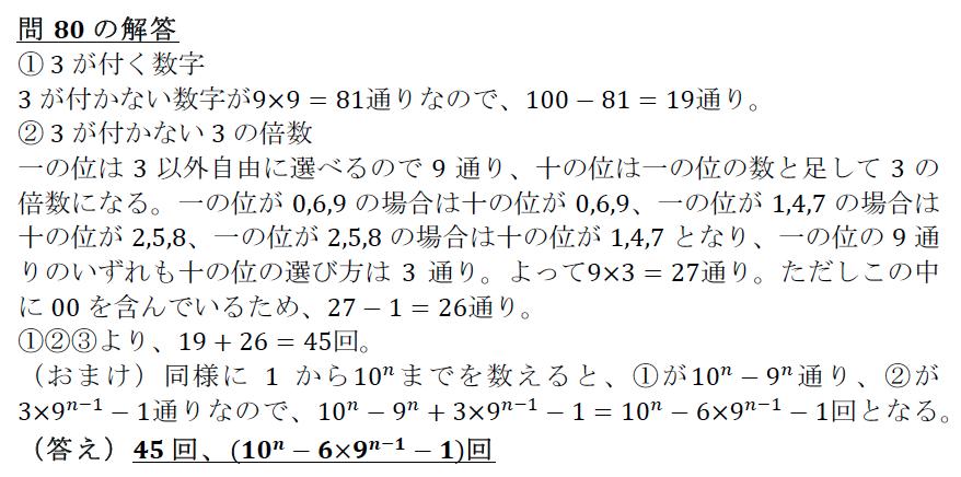 解80-1