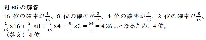 解85-1