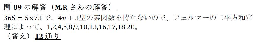 解89-2