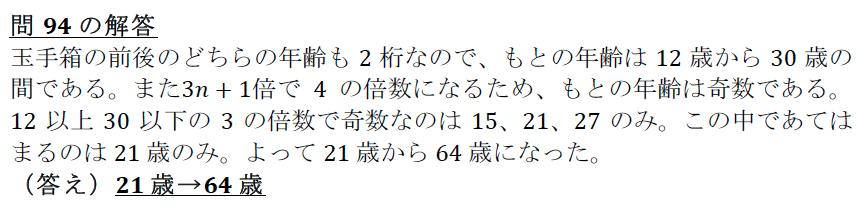 解94-1