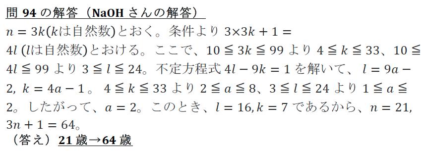 解94-2