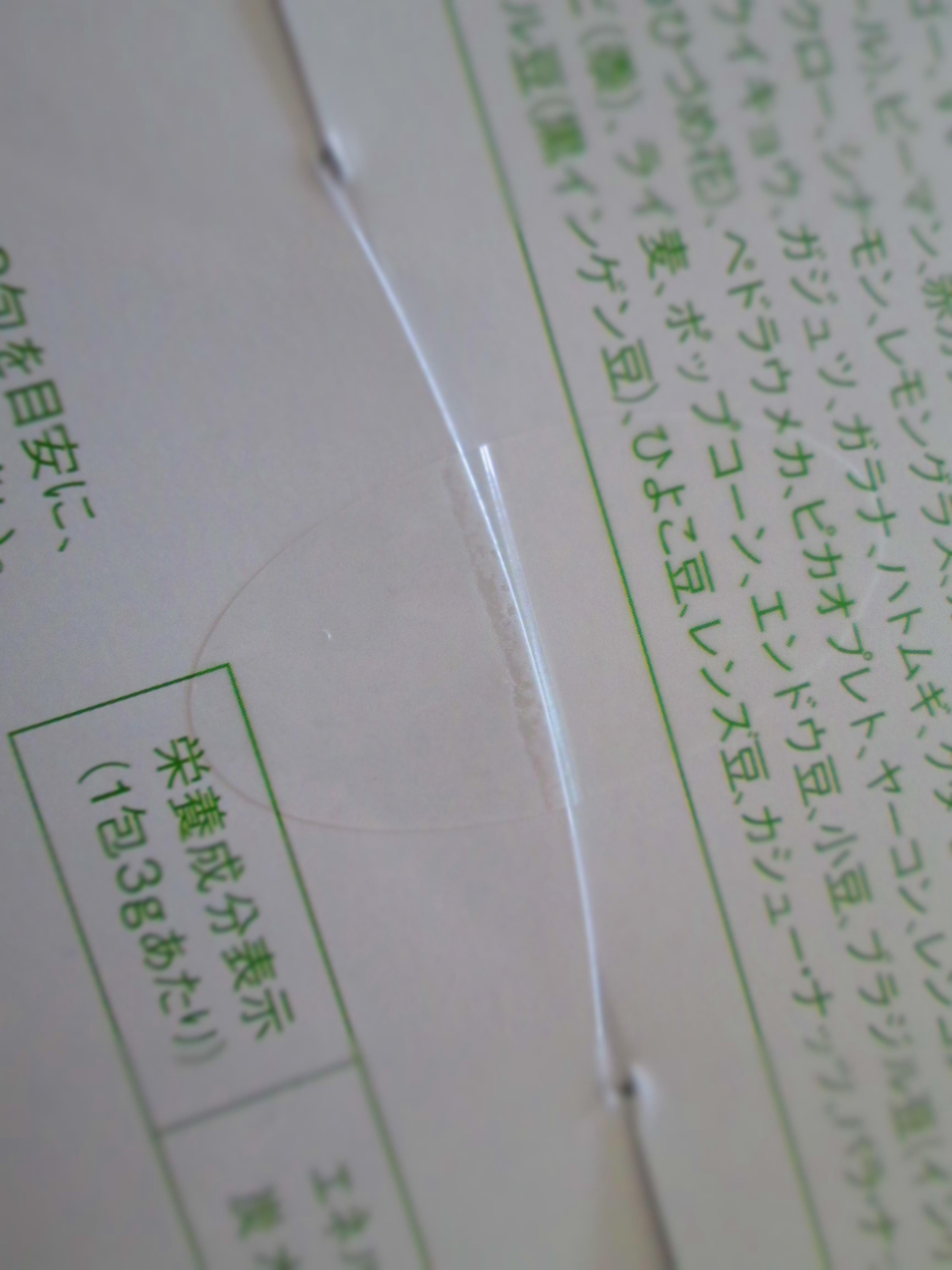 IMG_0915 すっきり青汁 (2)