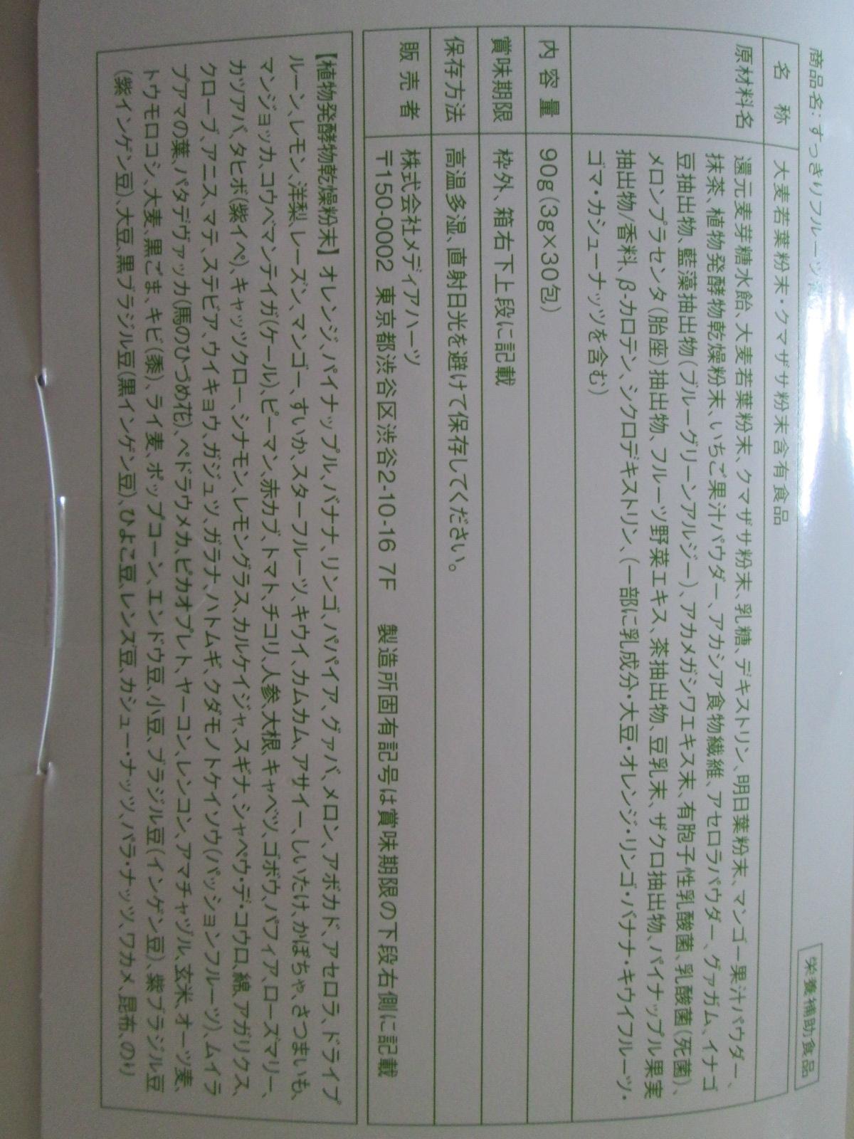 IMG_0915 すっきり青汁 (4)
