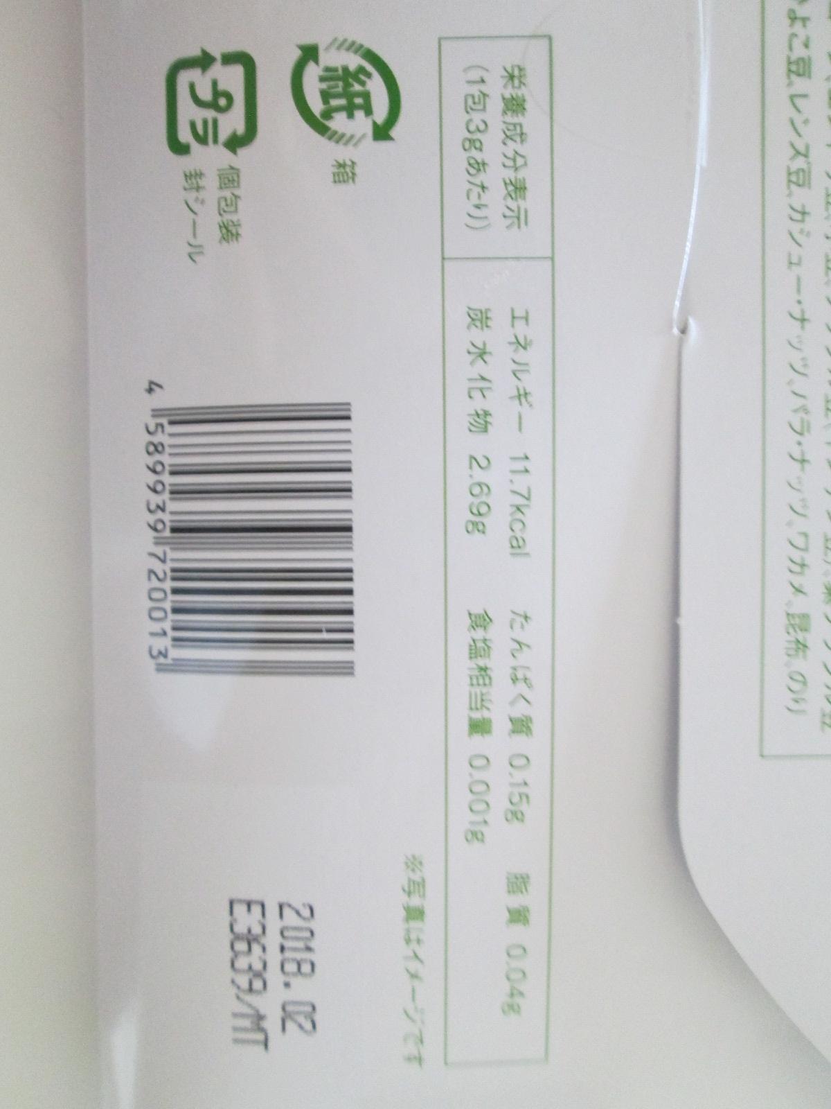 IMG_0915 すっきり青汁 (5)