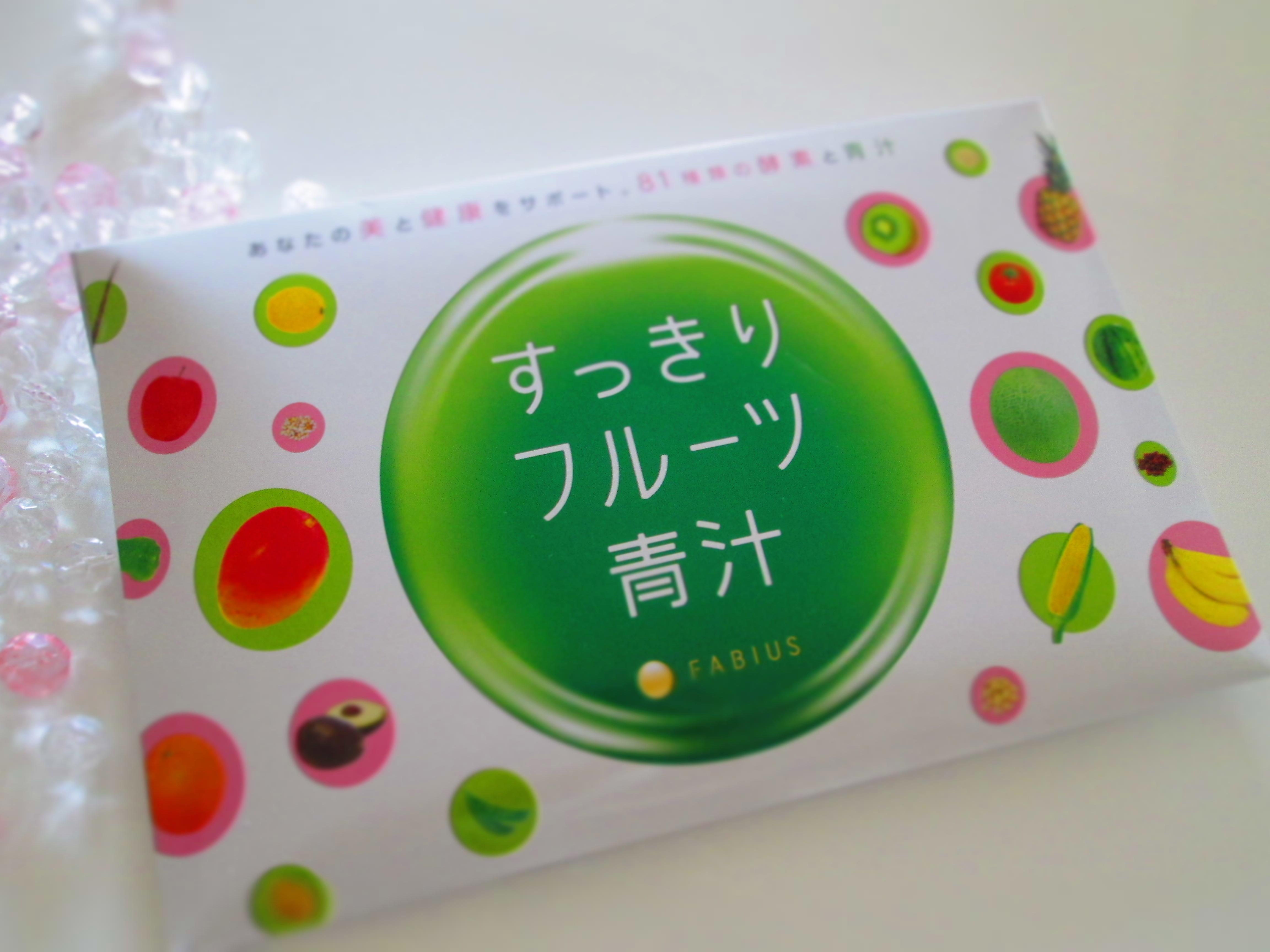 IMG_0915 すっきり青汁 (1)