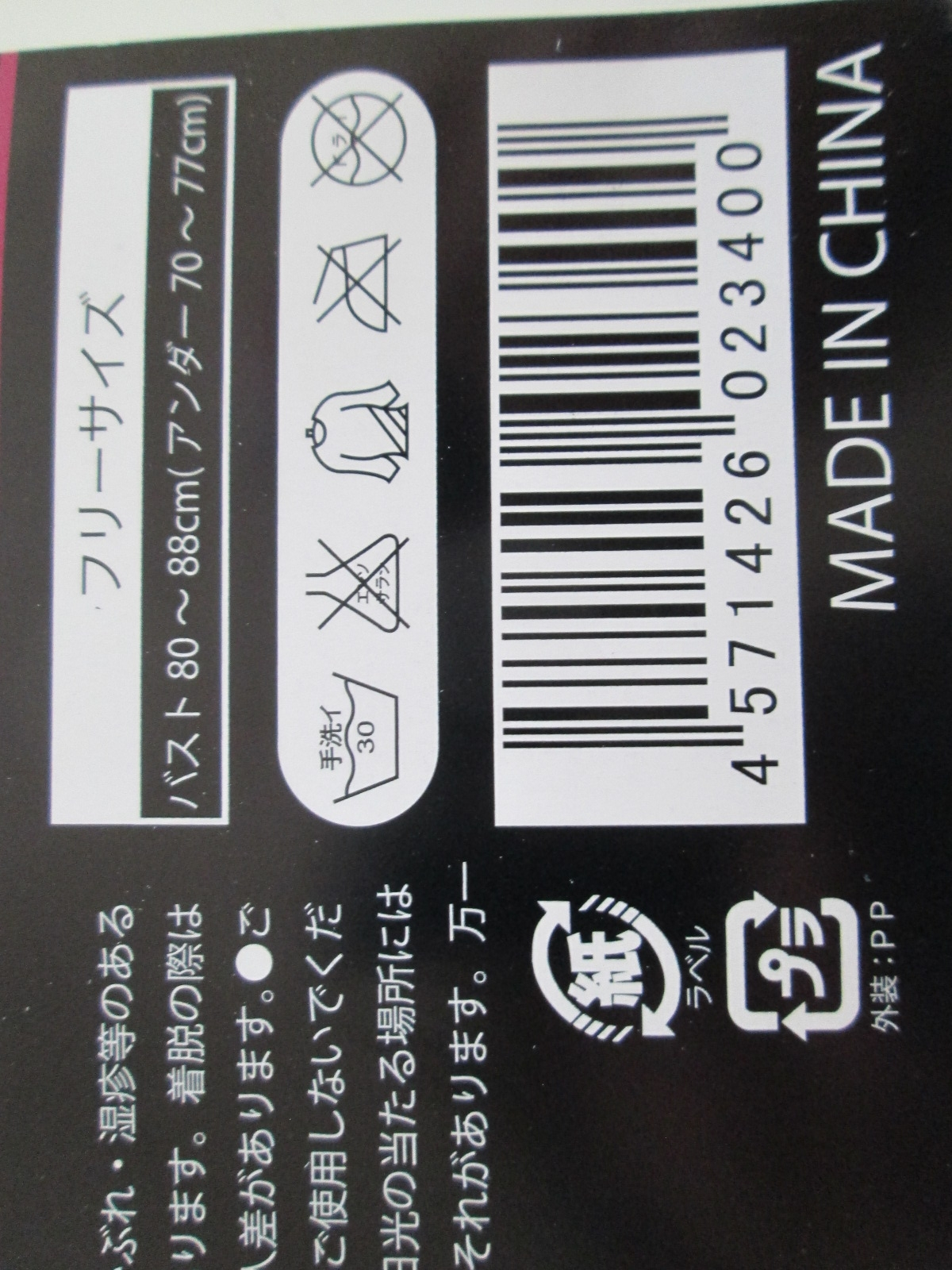 IMG_0822 ナイトブラ (4)