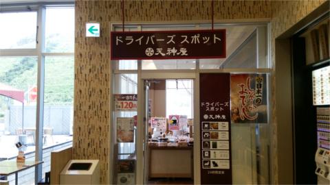静岡SA(4)