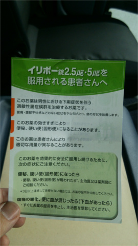 過敏性腸症候群(2)