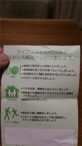 過敏性腸症候群(5)