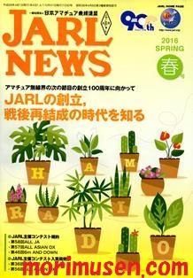 (広告掲載誌)『JARL NEWS 2016 春号』に掲載! (無線とパソコンのモリ 大阪・日本橋)