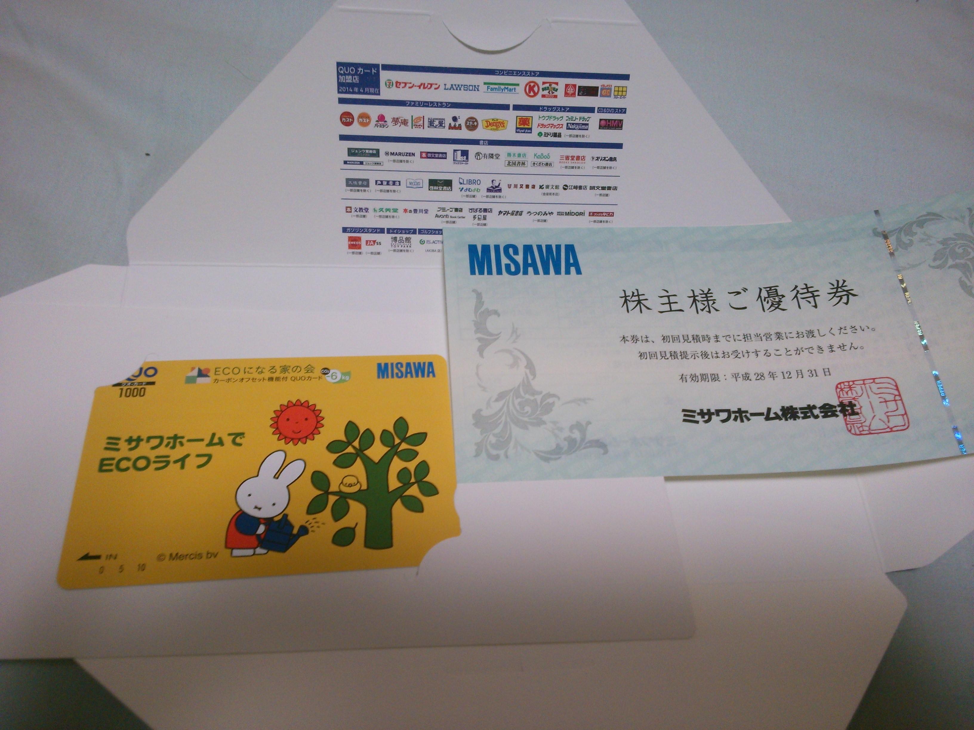 優待クロス】JSP・福島工業・日...