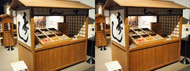 江戸東京博物館 江戸前寿司(交差法)