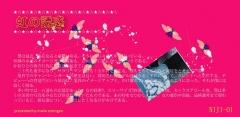 nijinoyuwaku-01-ameba.jpg