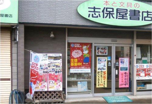 03b 500 20160407 Shihoya storefront01