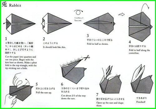 03b 500 How to make 折り紙:rabbit