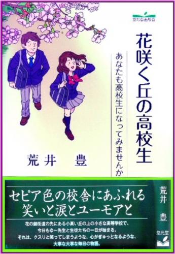 03c 500 20160407 花咲く丘の:店頭PRBook-cover A4vtc