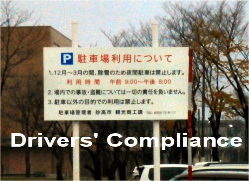 01 500 20151204 Kanmachi Parking Sign Compliance