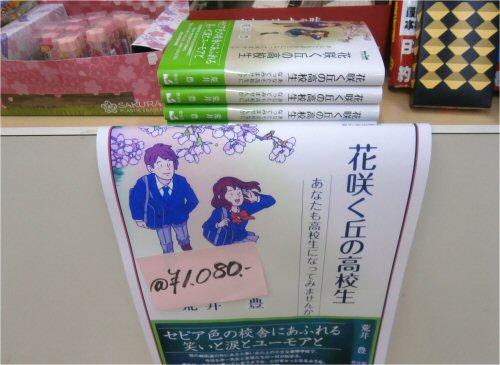 04 500 20160408 花咲く丘の高校生 at Cash-desk