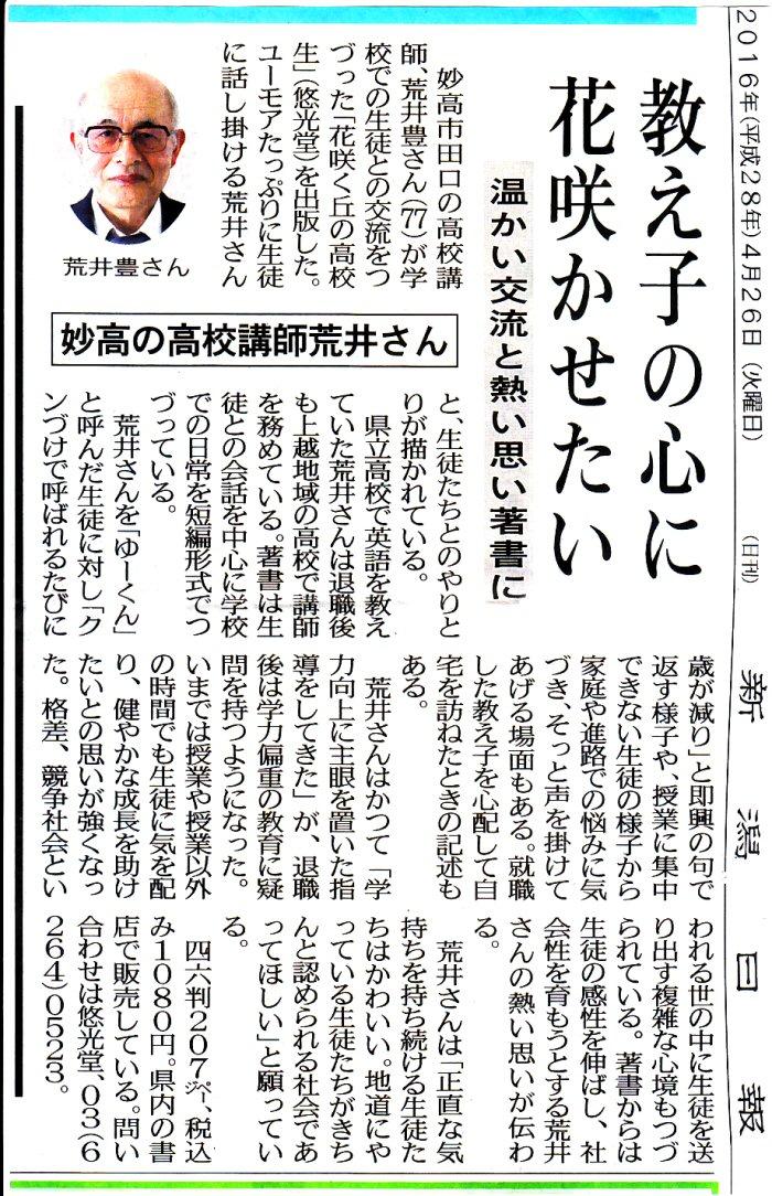 02a 700 20160426 花咲く 日報記事