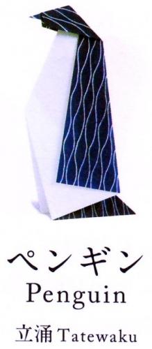 02a 300 折り紙:penguin