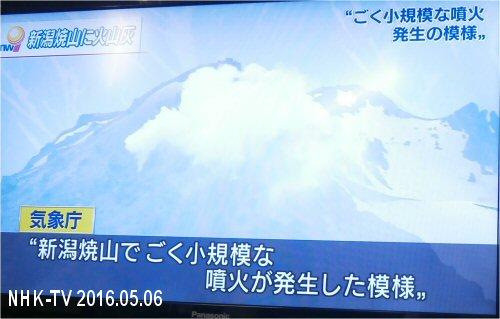 02a 500 20160506 NHK-TV 焼山小噴火