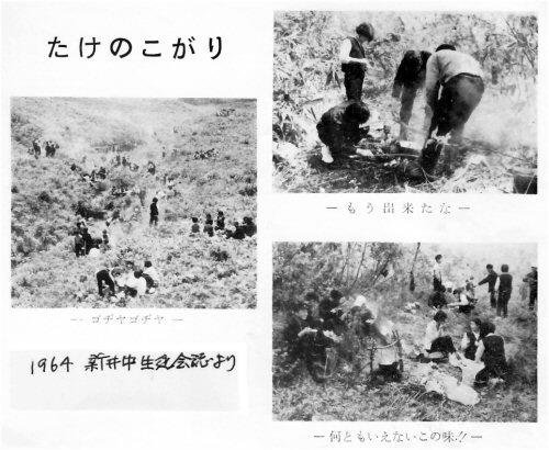 03b 500 19640500 筍狩りfrom生徒会誌