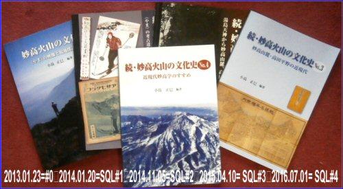 03a 500 20160611 2013-2016:妙高火山の文化史5 Squaels